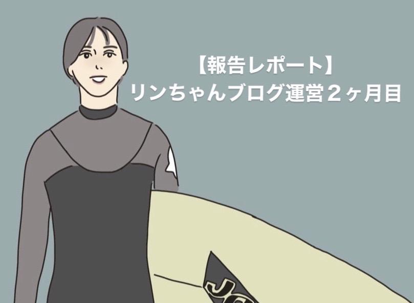 リンちゃんブログ運営者