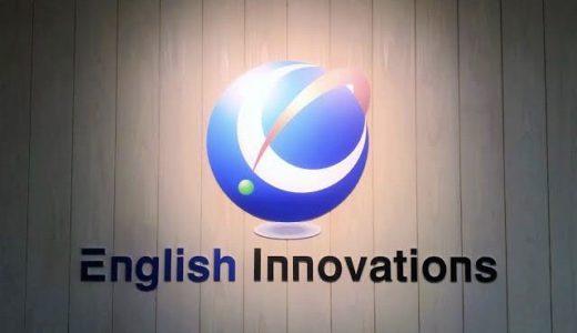【卒業生です】イングリッシュイノベーションズの評判と感想【留学よりも質が高い】