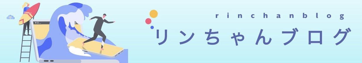 リンちゃんブログ