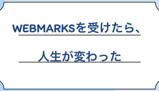 【受講生です】WEBMARKSの評判と感想!人生が変わりました