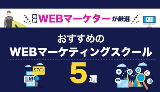 【現役が解説】Webマーケティングスクールおすすめ5選を比較